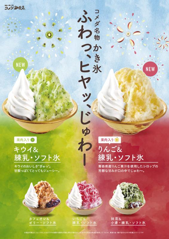 コメダ珈琲店「かき氷メニュー(2019)」