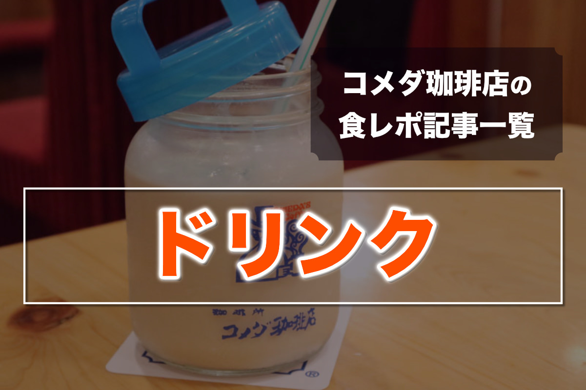 コメダ珈琲の食レポ記事 一覧「ドリンク(飲み物)」