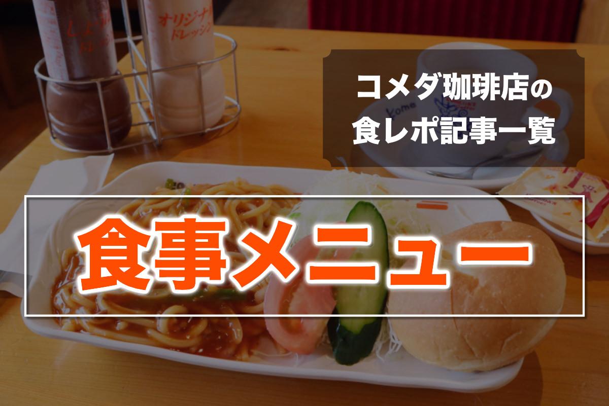 コメダ珈琲の食レポ記事 一覧「お食事メニュー」