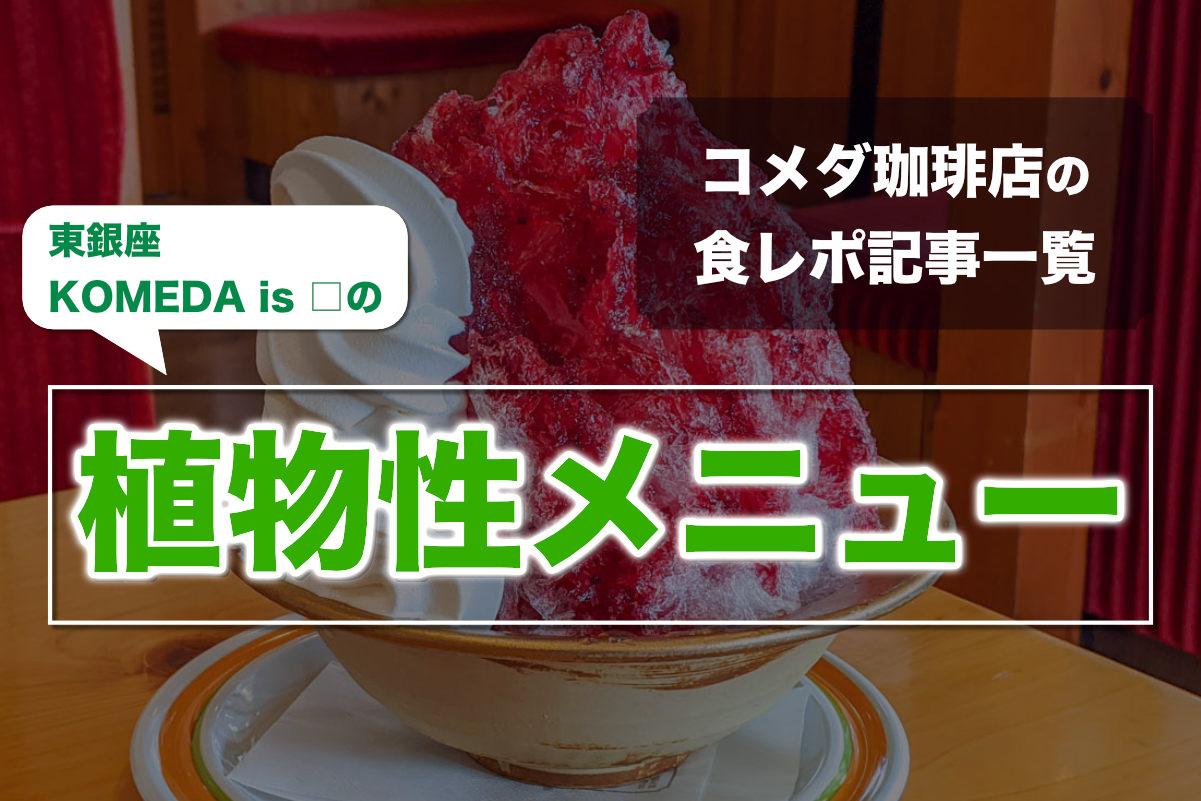 コメダ珈琲の食レポ記事 一覧「植物性ベースメニュー(コメダの新業態喫茶/銀座)」