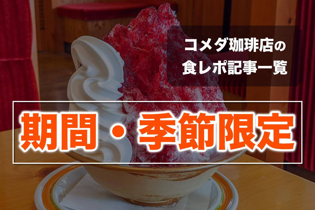 コメダ珈琲の食レポ記事 一覧「期間・季節限定メニュー」