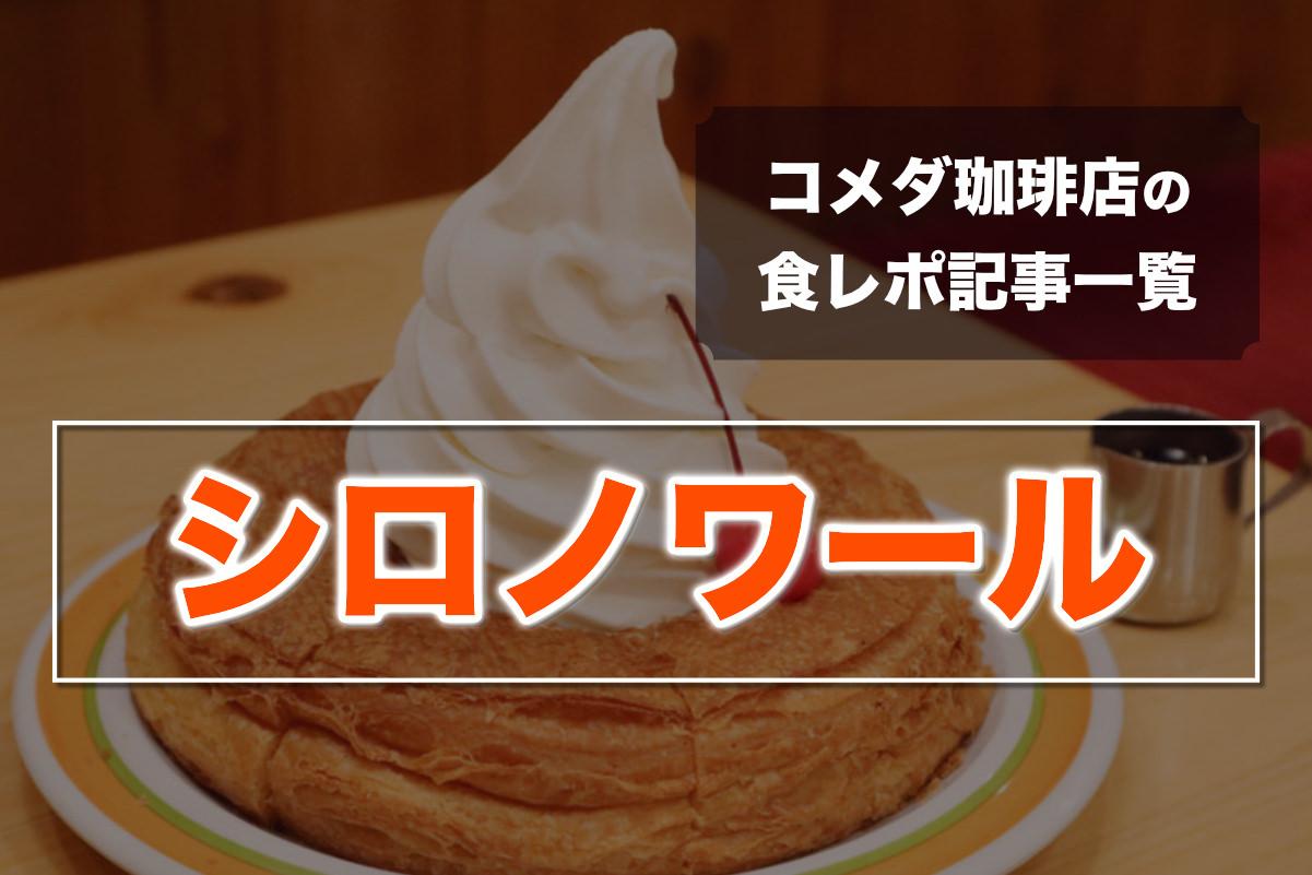 コメダ珈琲の食レポ記事 一覧「シロノワール」